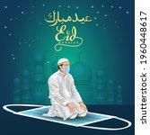 ramadan islamic worship. prayer.... | Shutterstock .eps vector #1960448617