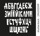 cyrillic alphabet. | Shutterstock .eps vector #196102349