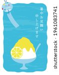 summer vector background with...   Shutterstock .eps vector #1961083741