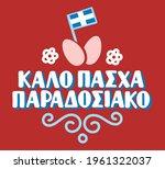 Hand Lettering In Greek...