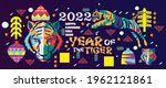 2022. the year of the tiger | Shutterstock .eps vector #1962121861