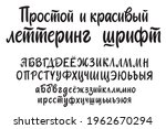 cyrillic russian font alphabet. ... | Shutterstock .eps vector #1962670294