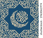 arabic calligraphy of eid...   Shutterstock .eps vector #1963061974