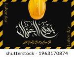 arabic calligraphy logo for... | Shutterstock .eps vector #1963170874