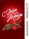 9th may. victory day ...   Shutterstock .eps vector #1963612174