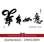 vector goat calligraphy ... | Shutterstock .eps vector #196411844