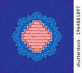 """alhamdulillah   surah al...   Shutterstock .eps vector #1964881897"