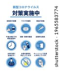 infection prevention poster.... | Shutterstock .eps vector #1965583774