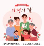happy family month. the three... | Shutterstock .eps vector #1965646561
