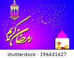ramadan | Shutterstock .eps vector #196631627