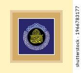 """alhamdulillah   surah al...   Shutterstock .eps vector #1966783177"