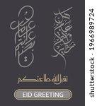 eid mubarak arabic calligraphy... | Shutterstock .eps vector #1966989724