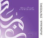 eid mubarak 2021  arabic... | Shutterstock .eps vector #1967453341