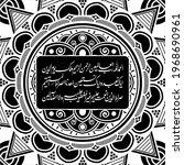 """alhamdulillah   surah al...   Shutterstock .eps vector #1968690961"