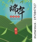vintage chinese rice dumplings... | Shutterstock .eps vector #1970847527