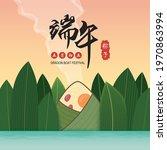 vintage chinese rice dumplings... | Shutterstock .eps vector #1970863994