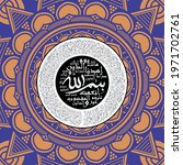 """alhamdulillah   surah al...   Shutterstock .eps vector #1971702761"