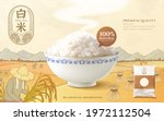 template of rice product ad. 3d ... | Shutterstock .eps vector #1972112504