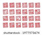 rubber stamp illustration set... | Shutterstock .eps vector #1977573674