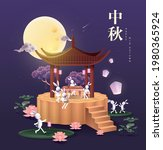 mid autumn festival also known... | Shutterstock .eps vector #1980365924