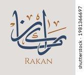 creative arabic calligraphy. ... | Shutterstock .eps vector #1981366697