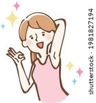 woman with beautiful armpits...   Shutterstock .eps vector #1981827194