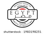 made in egypt english and... | Shutterstock .eps vector #1983198251