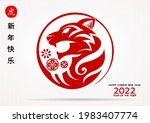 happy chinese new year 2022...   Shutterstock .eps vector #1983407774