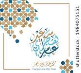 happy new hijri islamic year... | Shutterstock .eps vector #1984075151