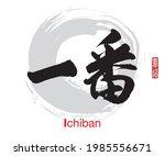 vector illustration of japanese ... | Shutterstock .eps vector #1985556671
