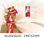 dynamic abstract dancing | Shutterstock .eps vector #198712595