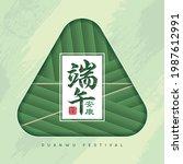 Duanwu Festival Greeting Card....