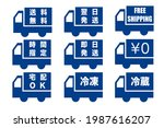 japanese on the delivery truck. ... | Shutterstock .eps vector #1987616207