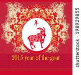 2015 year of the goat  | Shutterstock .eps vector #198929855