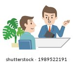 illustration of a man who...   Shutterstock .eps vector #1989522191