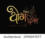 """vishwa yoga diwas"" hindi...   Shutterstock .eps vector #1990047077"