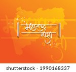 calligraphy in marathi meaning...   Shutterstock .eps vector #1990168337