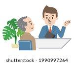 illustration of a senior man...   Shutterstock .eps vector #1990997264