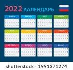2022 calendar   vector template ... | Shutterstock .eps vector #1991371274