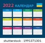 2022 calendar   vector template ... | Shutterstock .eps vector #1991371301