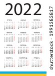2022 calendar   vector template ... | Shutterstock .eps vector #1991383817