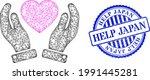 vector crossing mesh valentine... | Shutterstock .eps vector #1991445281