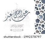 vector of arabic calligraphy...   Shutterstock .eps vector #1992378797