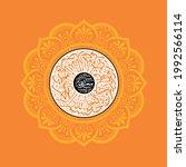 """alhamdulillah   surah al...   Shutterstock .eps vector #1992566114"