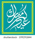 eid mubarak | Shutterstock .eps vector #199291844