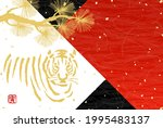 japanese new year greeting card ... | Shutterstock .eps vector #1995483137