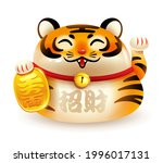 the lucky beckoning tiger.... | Shutterstock .eps vector #1996017131