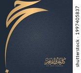 eid mubarak islamic design with ... | Shutterstock .eps vector #1997405837