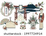 new year's japanese style... | Shutterstock .eps vector #1997724914