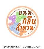 logo thai dessert in thai... | Shutterstock .eps vector #1998606734
